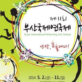 부산연극제 여행정보 상세소개