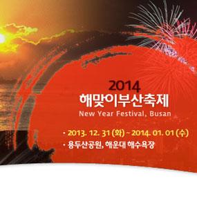 Travelkor 여행정보 - 부산 해넘이.해맞이 축제