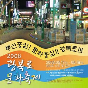 광복로문화축제 여행정보 상세소개