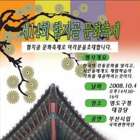함지골문화축제 여행정보 상세소개