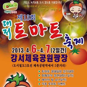 대저토마토축제 여행정보 상세소개