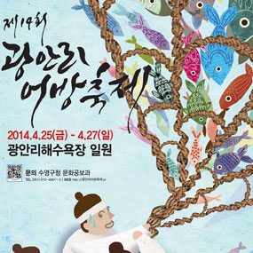 광안리 어방축제 여행정보 상세소개