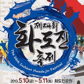 화도진축제 여행정보 상세소개