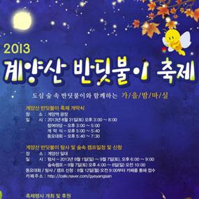계양산축제 여행정보 상세소개