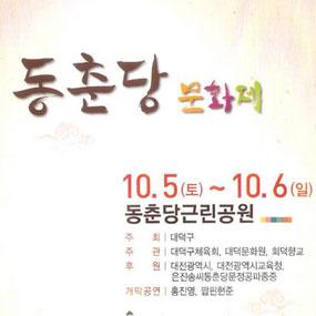 동춘당문화제 여행정보 상세소개