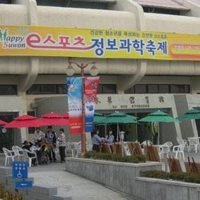 e스포츠 정보과학축제 여행정보 상세소개