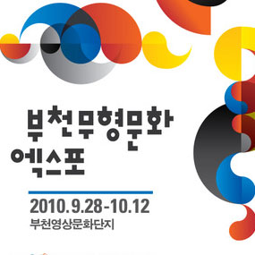 부천 무형문화엑스포 여행정보 상세소개