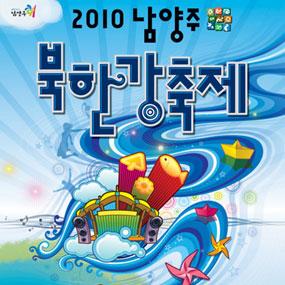 남양주 북한강축제 여행정보 상세소개
