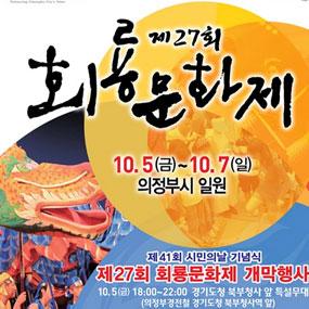 경기도 가볼만한 곳 ( 회룡문화제 여행코스) 완벽 소개