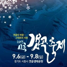 경기도 가볼만한 곳 ( 시흥갯골축제 여행코스) 완벽 소개