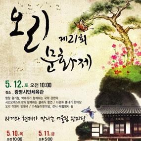오리문화제 여행정보 상세소개