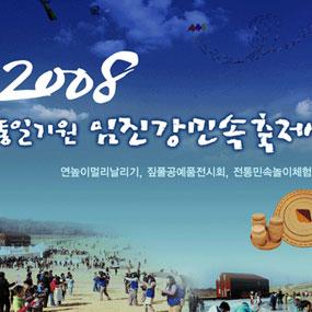 임진강민속축제 여행정보 상세소개