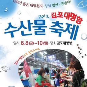김포 대명항축제 여행정보 상세소개