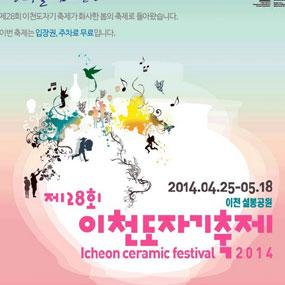 이천 도자기 축제 여행정보 상세소개