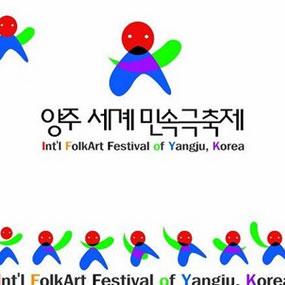 양주 세계민속극 축제 여행정보 상세소개