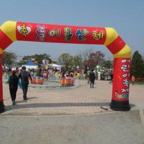 의왕 어린이축제 여행정보 상세소개