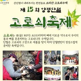 양평단월 고로쇠축제 여행정보 상세소개