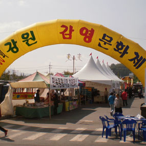 Travelkor 여행정보 - 강원감영제
