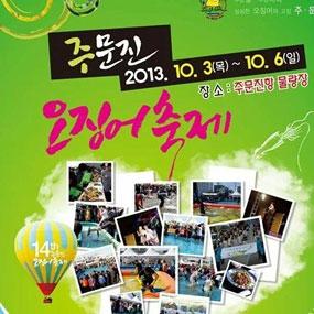 주문진 오징어축제 여행정보 상세소개