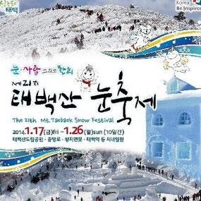태백산 눈축제 여행정보 상세소개