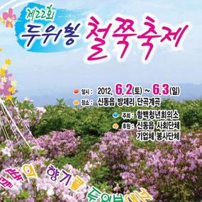 두위봉철쭉제 여행정보 상세소개