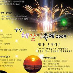 양양 해맞이축제 여행정보 상세소개