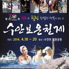 수안보 온천제 여행정보 상세소개