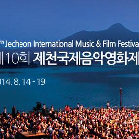 제천 국제음악영화제 여행정보 상세소개