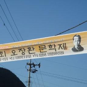 오장환문학제 여행정보 상세소개
