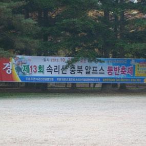 충북알프스등반축제 여행정보 상세소개