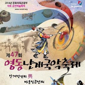 영동 난계국악축제 여행정보 상세소개