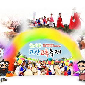 괴산문화청결고추축제 여행정보 상세소개