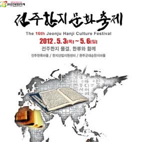 전주한지문화축제 여행정보 상세소개