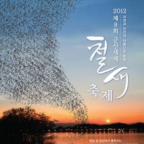 군산 세계철새축제 여행정보 상세소개