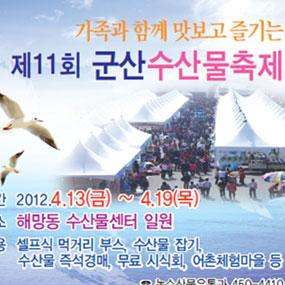 군산 수산물축제 여행정보 상세소개