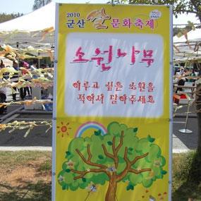 전라북도 가볼만한 곳 ( 군산 쌀문화축제 여행코스) 완벽 소개