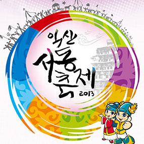 익산 서동축제 여행정보 상세소개