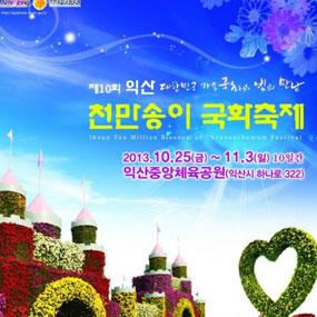천만송이 국화축제 여행정보 상세소개