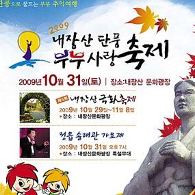 내장산 단풍부부 사랑축제 여행정보 상세소개