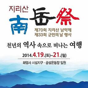 지리산 남악제 여행정보 상세소개