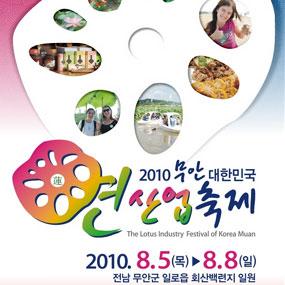 무안연산업축제 여행정보 상세소개