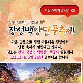 장성백양 단풍축제 여행정보 상세소개