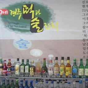 경주 술과 떡잔치 여행정보 상세소개