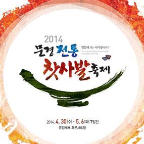 전통 찻사발 축제 여행정보 상세소개