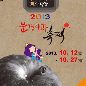 사과 축제 여행정보 상세소개