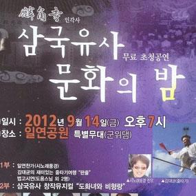 삼국유사 문화제 여행정보 상세소개