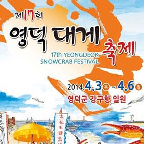 대게 축제 여행정보 상세소개