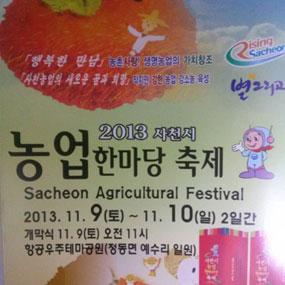 사천시농업한마당축제 여행정보 상세소개
