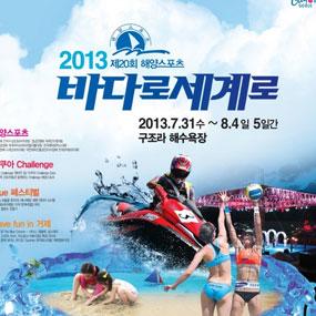 해양스포츠 바다로 세계로 여행정보 상세소개