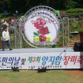 장미축제 여행정보 상세소개